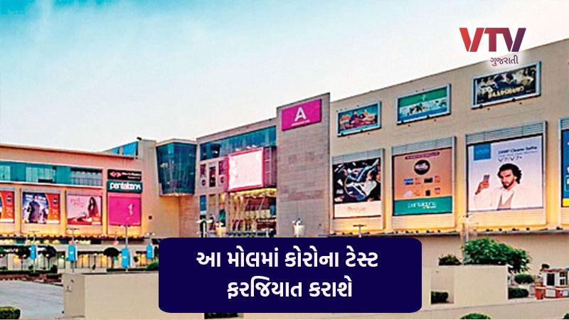 coronavirus in Gujarat Ahmedabad mall gate covid test clinics