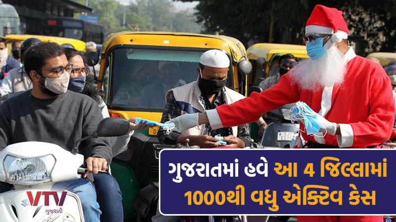 Gujarat health department coronavirus update 25 december 2020 Gujarat