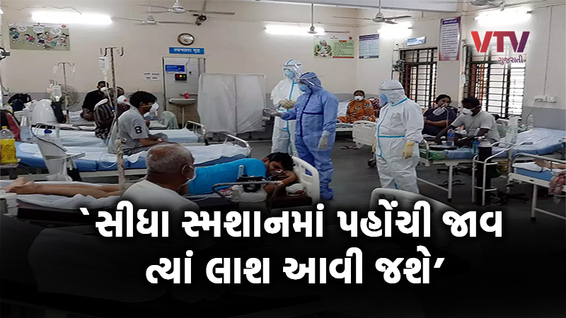 coronavirus in Vadodara gotri GMERS hospital carelessness