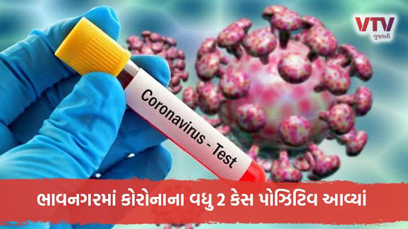coronavirus gujarat positive case bhavnagar new patient