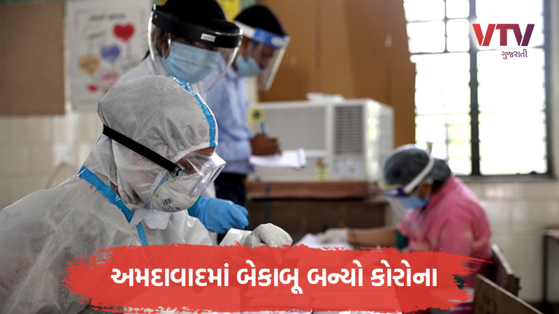 Gujarat Coronavirus the highest number of cases is in ahmedabad