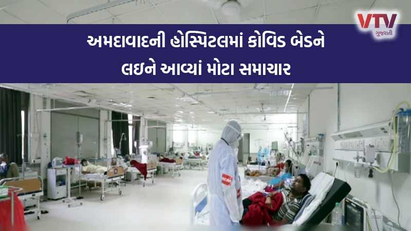 ahmedabad hospital covid bed important news