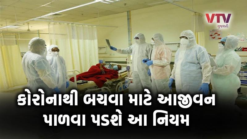 coronavirus in Gujarat follow this guideline lifetime