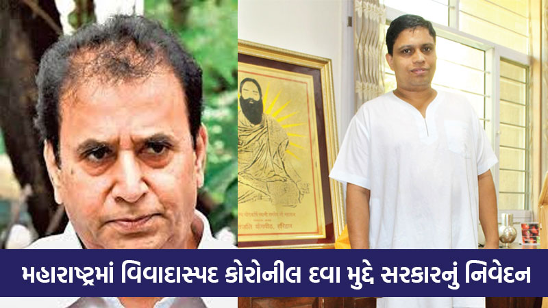 Action will be taken against Patanjali if it confuses or misleads people that Coronil can cure Covid 19