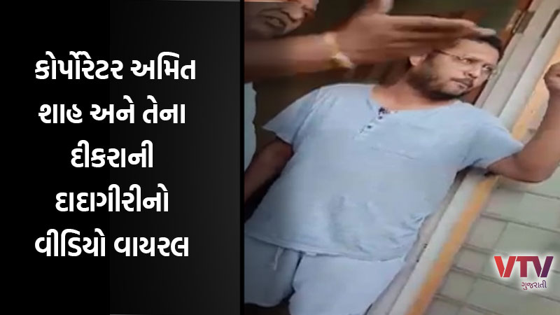 ahmedabad corporator Amit shah and his son fight with citizen