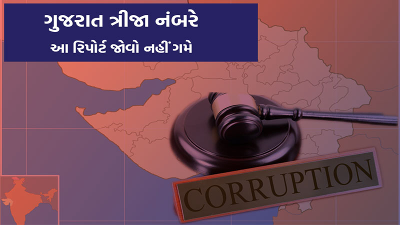 Gujarat 3rd in corruption per one crore, report by Niti Aayog 2018