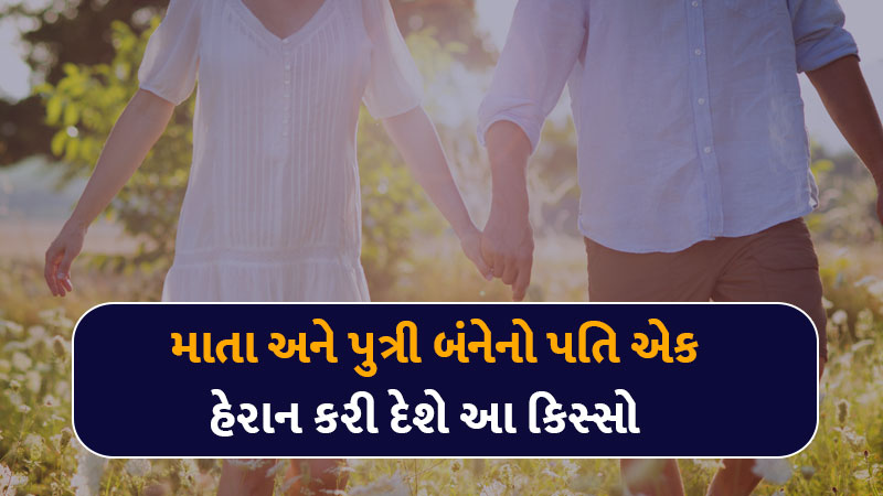 Extra marital affair of mother in law and son in law