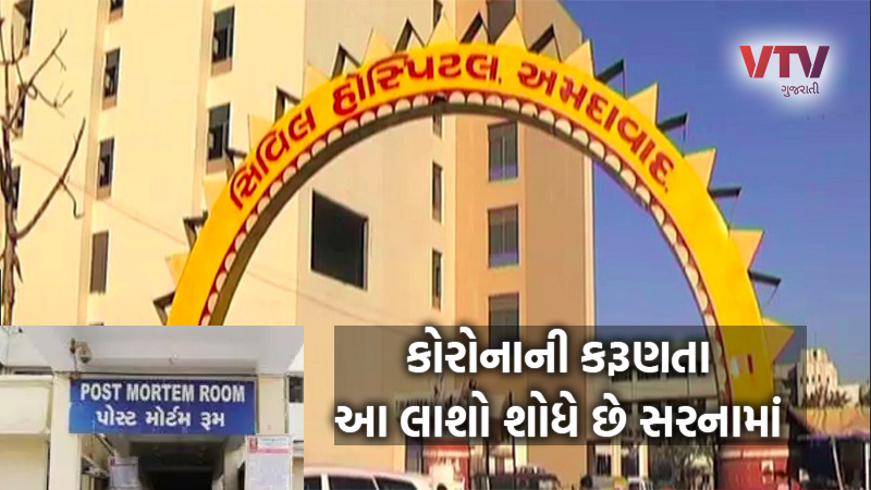 Ahmedabad civil hospital No claimants for 17 bodies as COVID scares kin into silence