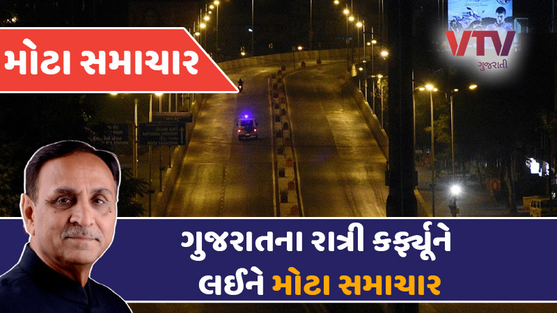 Government makes big announcement about night curfew in gujarat