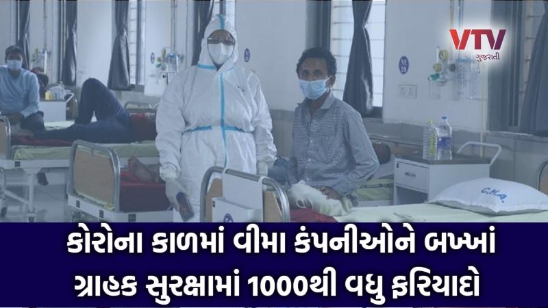 coronavirus in Gujarat irda 1000 up complain against insurance company about covid 19