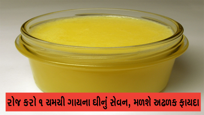 know the Health Benefits of the cow Ghee