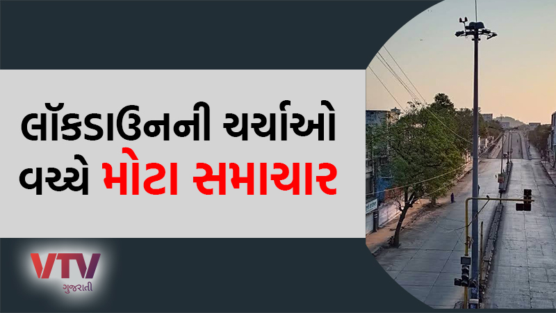 Lockdown can happen not only in four cities of Gujarat but also in these cities