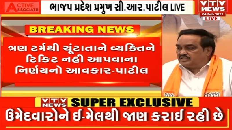 Gujarat local body election cr patil bjp
