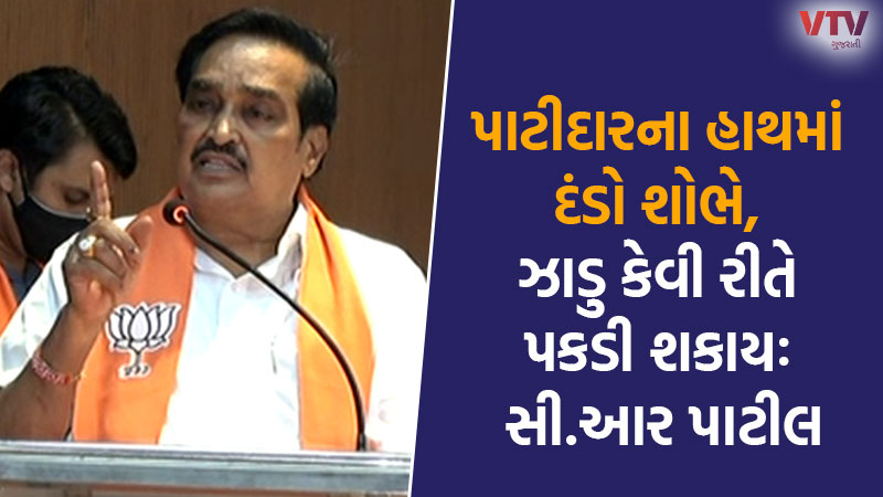 Statement of State President CR Patil in BJP's program in Surat