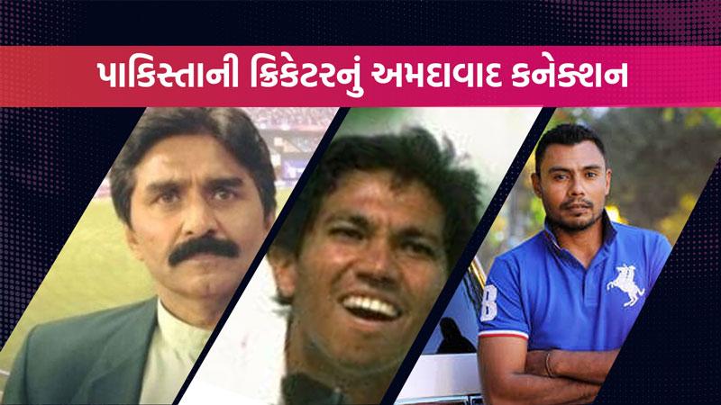 Ahmedabad connection to Pakistani cricketer Danish, Javed Miandad and Anil Dalpat