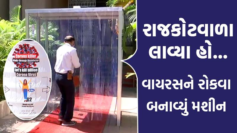 Rajkot unique disinfect machine fight against virus gujarat