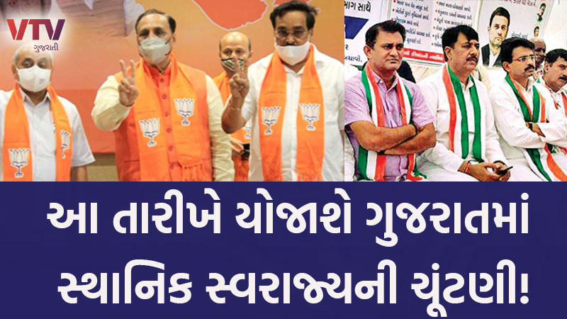 Local body Election 2021 date in Gujarat
