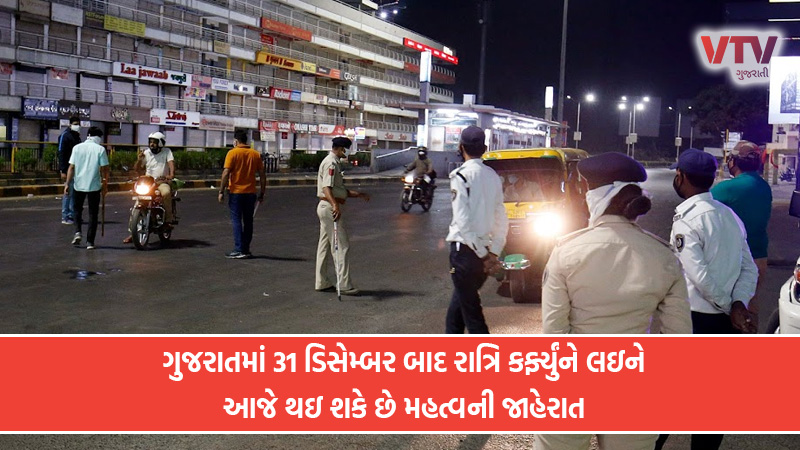 gujarat night curfew conitune today decision