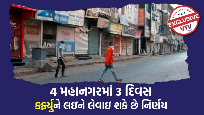 Gujarat Government may be taken Decision 3 days curfew