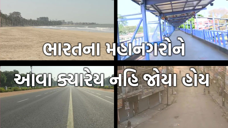 India Janta Curfew pictures from all states