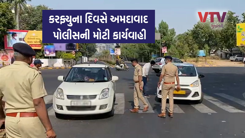 Ahmedabad police curfew first day 315 cases registered
