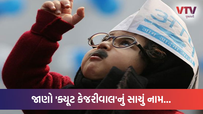 Delhi Election 2020 Who Is Little Cute Kejriwal With Muffler Topi Specs All About Him