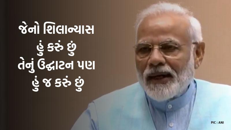 PM modi Inaugurating Garvi Gujarat at a programme in Delhi.