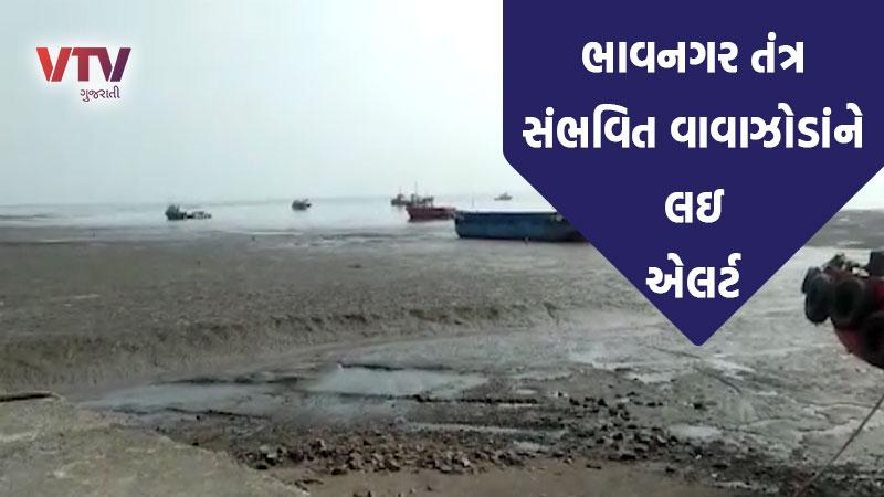 cylone nisaraga bhavnagar alert rain gujarat