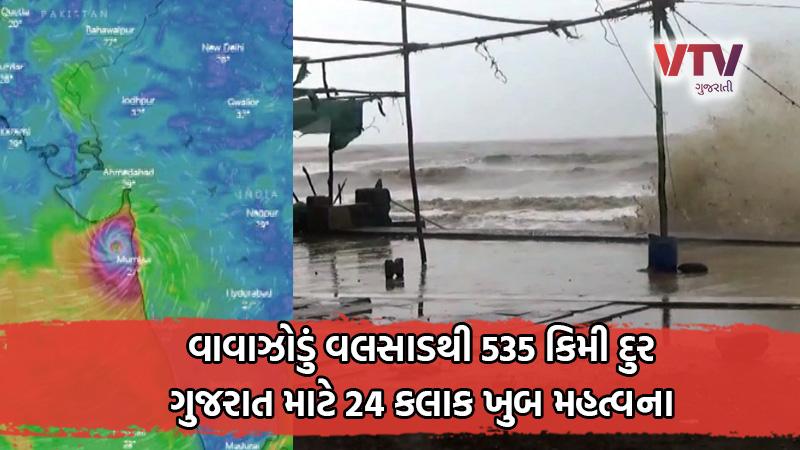cyclone nisarga gujarat hit valsad surat rain alert