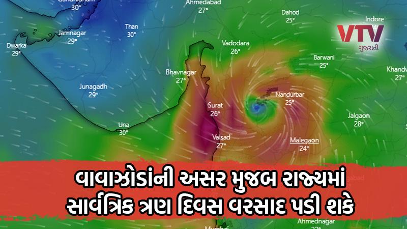 cyclone nisaraga hit gujarat rain alert south guarat and saurashtra