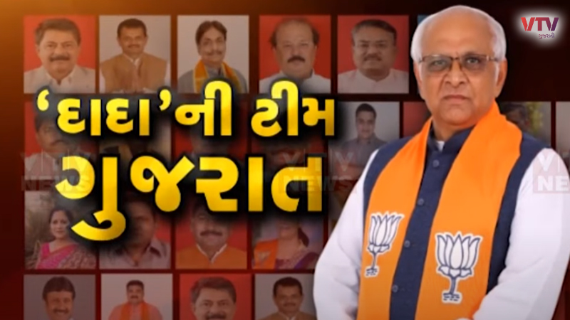 Gujarat's new cabinet Ministers are inexperienced, history will create?