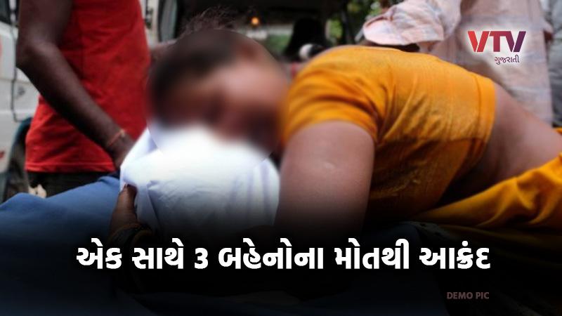 3 sister death in dahod Gujarat