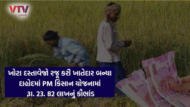 23 lakes pm kisan yojana scam in dahod 38 717 fake farmer