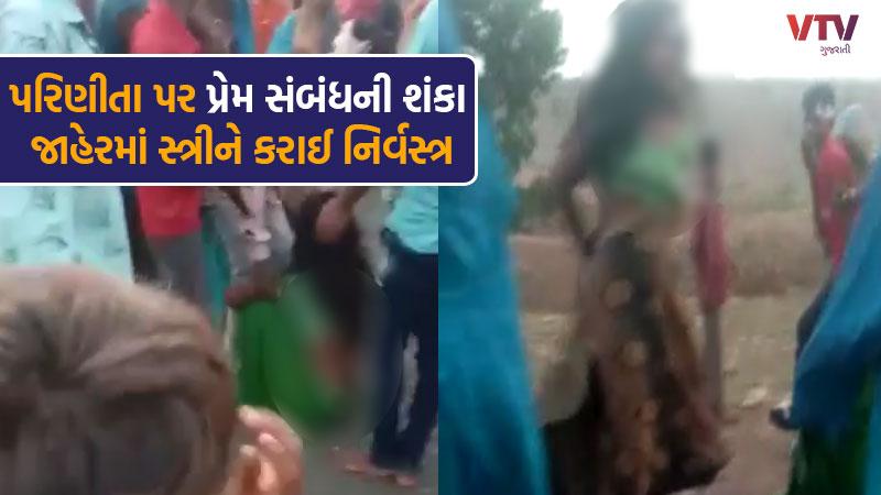 Inhuman treatment of women in Dhanpur, Dahod
