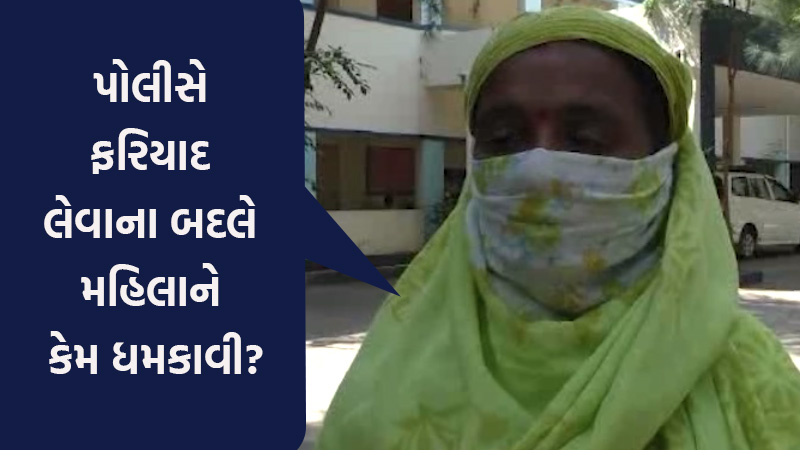 dakor women allegation on Gujarat police