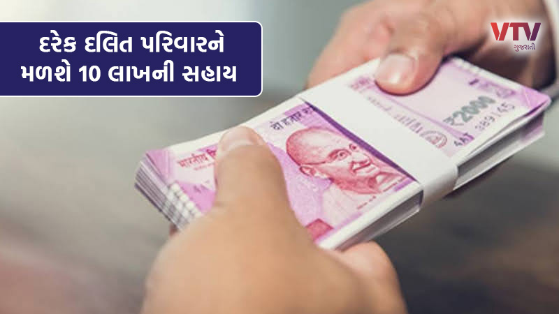 dalit families will be provided with rs 10 lakh