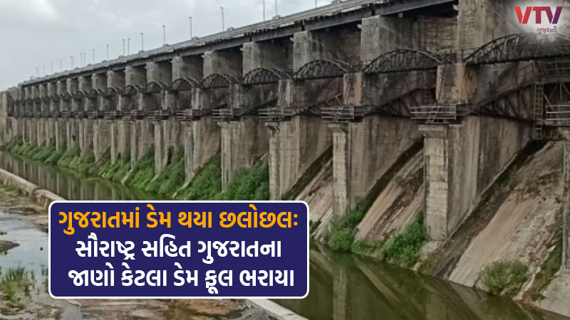 New water inflow into the dam due to good rains in Gujarat