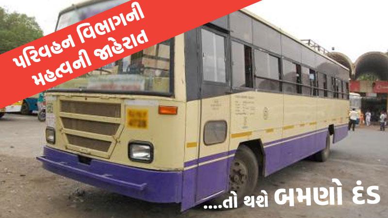 Gujarat Transport Department ST bus Drivers Conductors Passengers New Rules Fine