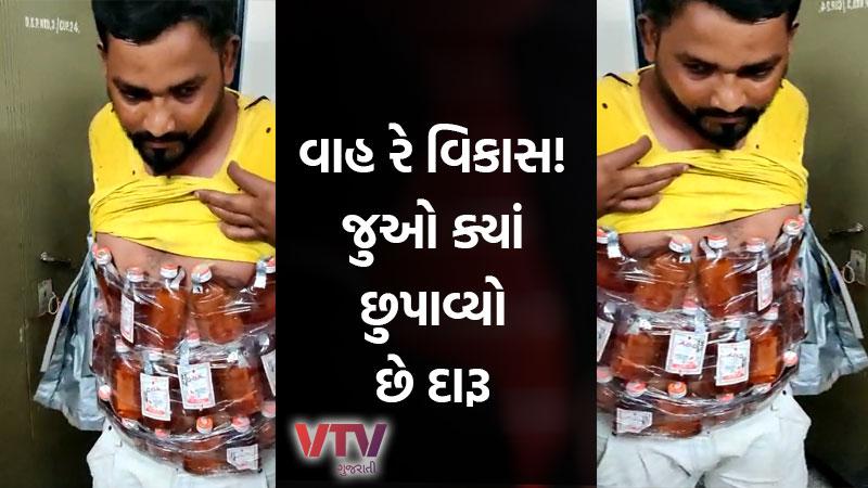 bootlegger in Narmada video viral
