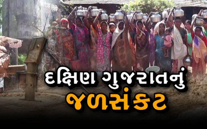 Water crisis in Khambha Bangli village in Umarpada Tehsil, Surat