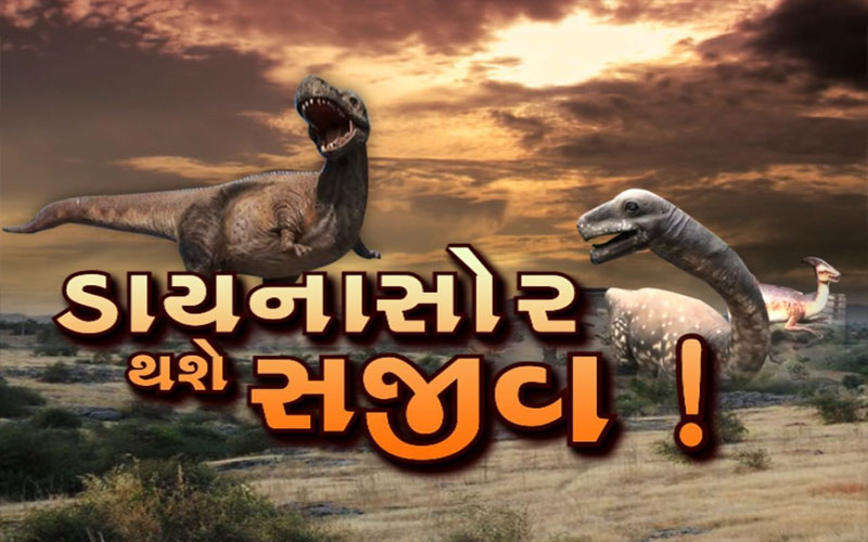 dinosaur fossil park raiyoli balasinor gujarat