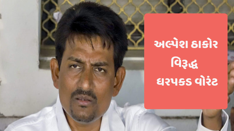 Grab warrant issue against Alpesh Thakor