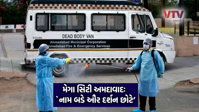 corona period, only 14 AMC dead body van were available in Ahmedabad