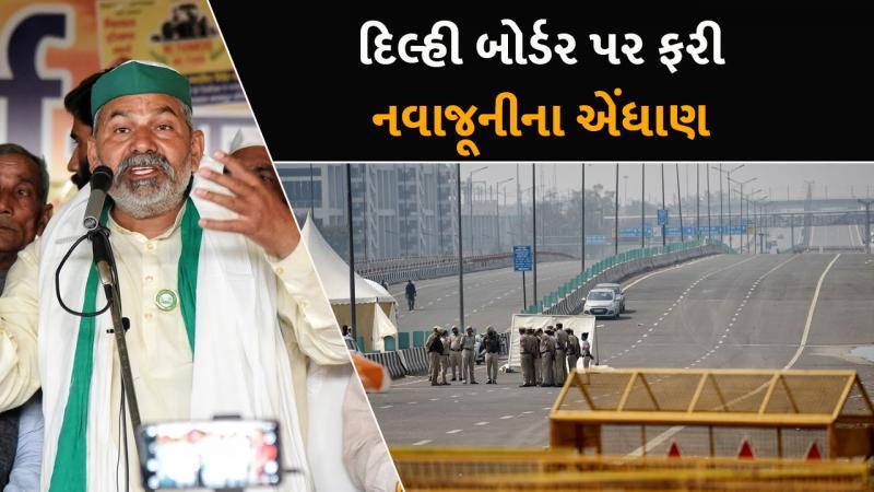 delhi noida border will be blocked sats rakesh tikait