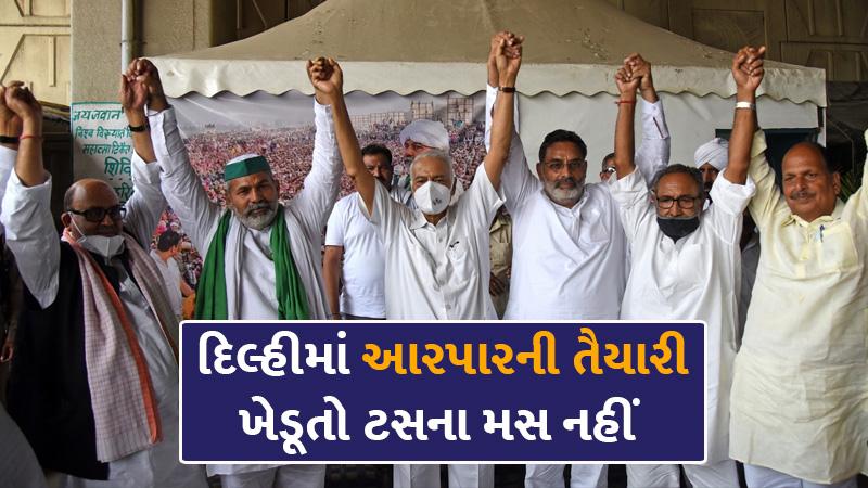 farmer protest in fornt of sansad bhavan