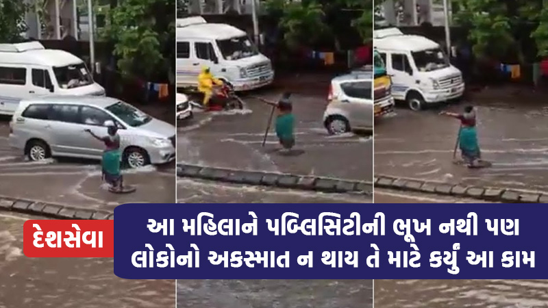 Mumbai Rains Woman Guides Traffic On Waterlogged Road