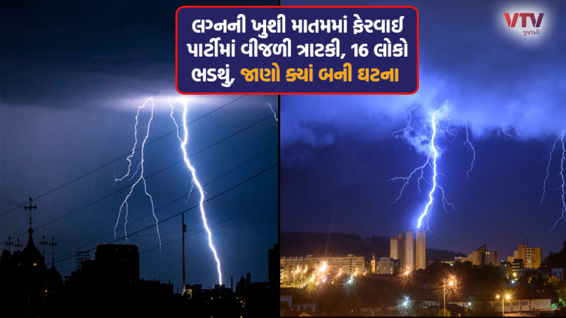 Happiness of marriage turned into mourning, lightning struck at the party, 16 people were injured, many injured