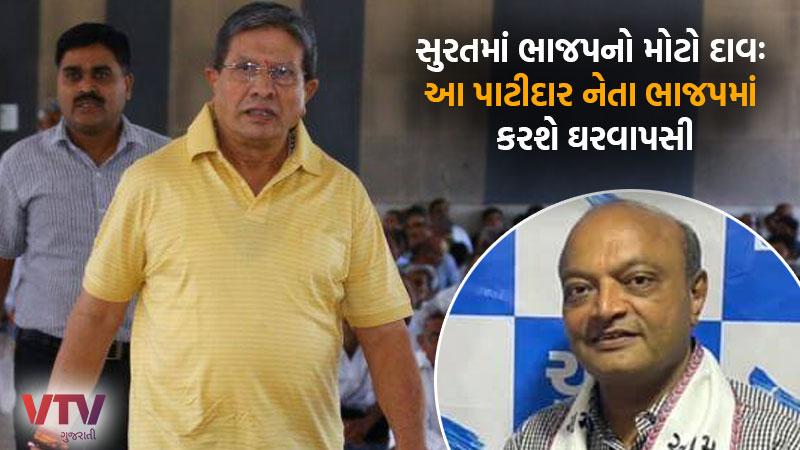 Well known Patidar leader from Surat Dhiru Gajera will rejoin BJP