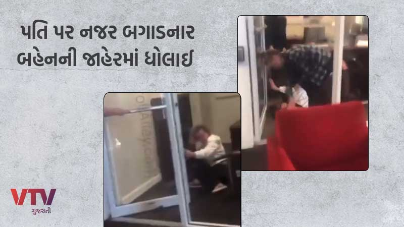 watch viral video woman beat sister in office for affair with her husband