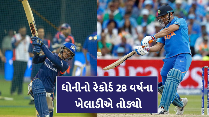 dhonis record broken quinton de kock became the youngest wicketkeeper